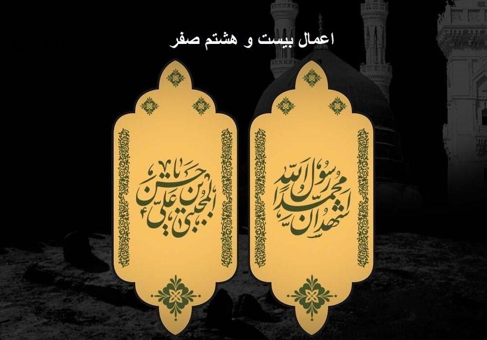 همه اعمال شب و روز ۲۸ صفر + دعا و زیارت حضرت محمد(ص) و امام حسن (ع) از راه دور