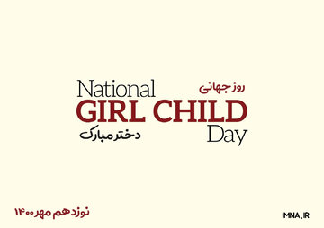روز جهانی دختر ۱۴۰۰ + تاریخ، شعار و عکس