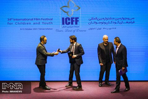 مراسم اختتامیه سی و چهارمین جشنواره بین المللی فیلم های کودکان و نوجوانان