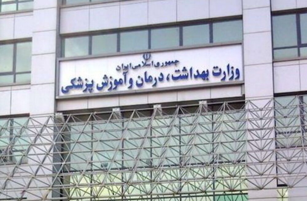شرایط جدید وزارت بهداشت برای تایید اعتبار دانشگاههای خارجی