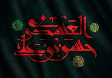 اس ام اس تسلیت شهادت امام حسن عسکری (ع) ۱۴۰۰ + پیام، متن و عکس