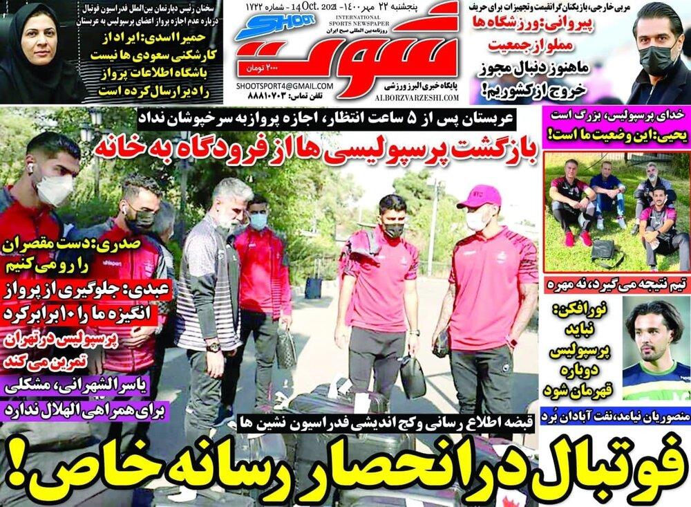 روزنامه های ورزشی پنجشنبه ۲۲ مهرماه؛ نباید پرسپولیس دوباره قهرمان شود