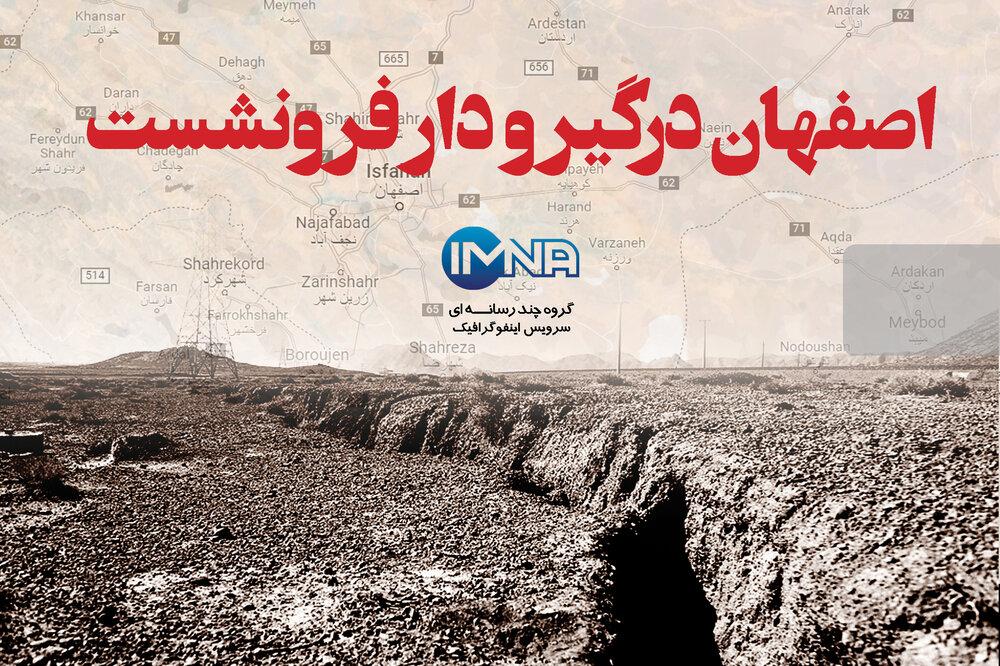 اصفهان درگیر و دار فرونشست