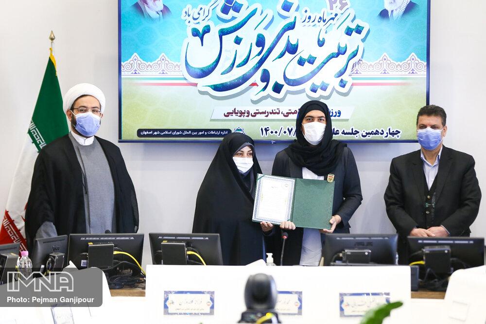 چهاردهمین جلسه علنی شورای اسلامی شهر اصفهان