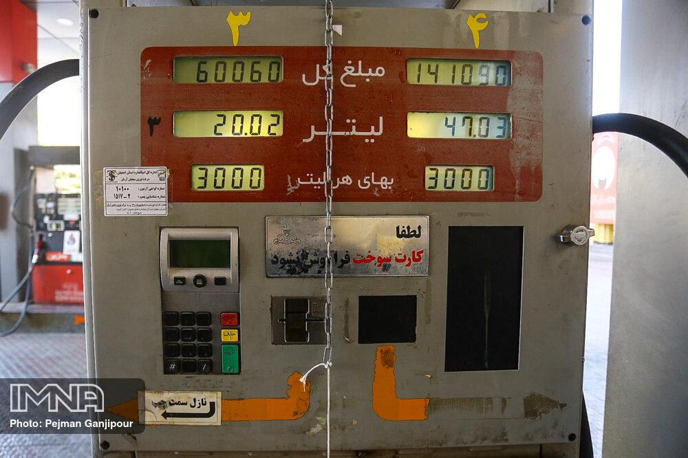 لیست پمپ بنزینهای فعال اصفهان