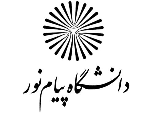 تمدید مهلت پذیرش غیر حضوری  دانشجویان جدید الورود پیام نور97
