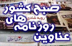 بازتاب سخنان رهبر انقلاب در رسانههاي غربي/ شمارش معكوس براي حذف ۵ ميليون يارانه بگير/موج اعتراض به عربستان شبکههای اجتماعی را در برگرفت