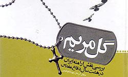 «گل مریم» در میان لالههای جنگ ایران و عراق