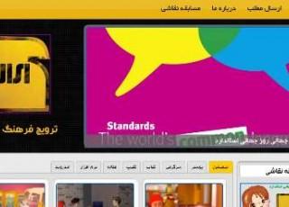 درگاه اینترنتی ترویج فرهنگ استاندارد راه اندازی شد
