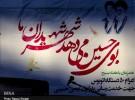 اصفهان - مهران با طعم خوش خدمت