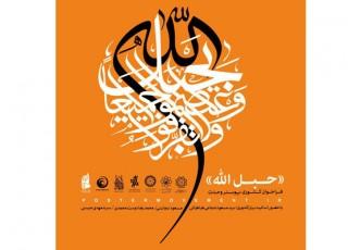 فراخوان کشوری طراحی پوستر «حبل الله» منتشر شد