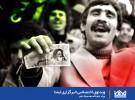 نطفه انقلاب اسلامی ایران با هجرت امام خمینی بسته شد