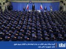 گزیده بیانات رهبر انقلاب در دیدار فرماندهان و کارکنان نیروی هوایی  ارتش جمهوری اسلامی ایران