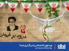 خون شهیدان نهال انقلاب را بارور کرد