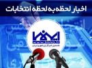 اعلام نتایج غیر رسمی شمارش آراء انتخابات مجلس خبرگان/فیلم