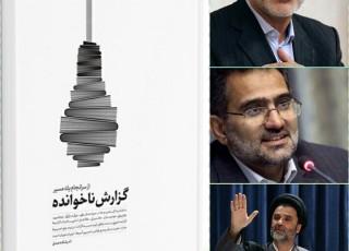 گزارشی از ناگفته های کشور در نمایشگاه کتاب تهران