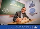 مسئولان پشت نیمکت ایمنا/ با حضور، دکتر عابدی نماینده مردم اصفهان در مجلس شورای اسلامی