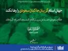 پیام مهم رهبر انقلاب به مسلمانان جهان در آستانه ایام حج