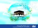 عید قربان عید عبادت، بندگی و عید اطاعت از قادر یکتا تهنیت باد