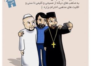 این صفحه برای حزب اللهی ها و بچه مذهبی ها طراحی نشده ایمنا