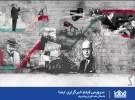 داستان نفت ایران و تحریم