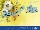 میلاد  با سعادت نبی مکرم اسلام حضرت محمد (ص)  و امام جعفر صادق(ع) بر عموم مسلمانان جهان مبارک باد