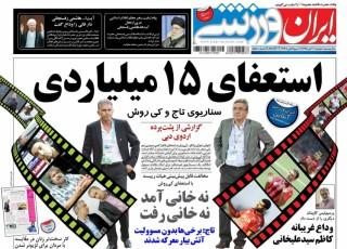 نه خانی آمد نه خانی رفت/ استعفای 15 میلیاردی!+ تصاویر