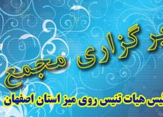 رئیس هیأت تنیس روی میز استان اصفهان چهارشنبه انتخاب میشود