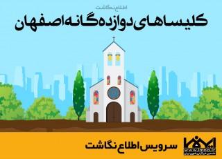 کلیساهای دوازده گانه اصفهان