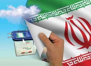 انتخاب معتمدین هیأت اجرایی پنجمین دوره انتخابات شوراهای اسلامی شهرهای شهرستان