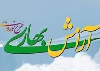 تدابیر لازم جهت حضور مسافران در بقاع متبرکه استان اصفهان اندیشیده شده است