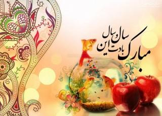 پیام تبریک مدیر کل بهزیستی استان اصفهان به مناسبت  فرارسیدن بهار طبیعت و سال نو