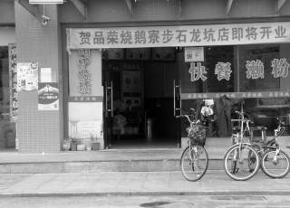 چگونه چین پراکندگی شهریاش را با دوچرخه مدیریت کرد
