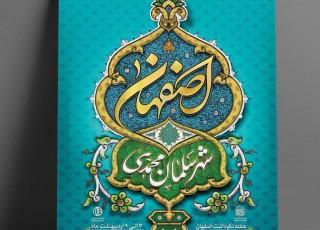 ویژه برنامه های هفته نکوداشت اصفهان اعلام شد+جدول